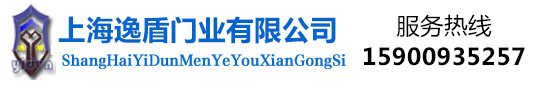 上海逸盾门业有限公司